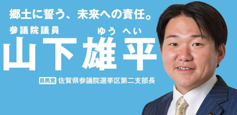 自由民主党|佐賀県連
